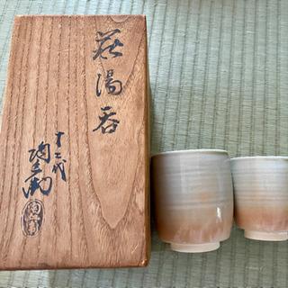 萩焼 夫婦湯呑みセット 新品未使用品