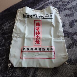 🌟非常持ち出し袋【未使用】
