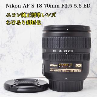 ニコン純正標準レンズ●光学極上●ニコン 18-70mm F3.5...