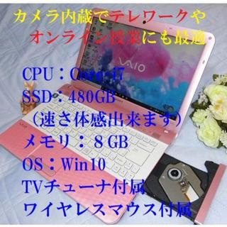 ノートパソコン PC ピンク Core i7 SSD 480GB...