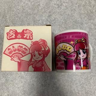 吉宗 姫 マグカップ 新品
