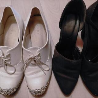 靴二つセット 一週間限定です。