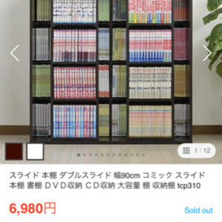 山善の本棚 6900が5000円程値引き