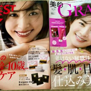 美容雑誌2冊 美st 美的grand