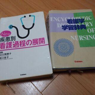 看護過程 看護辞典二冊