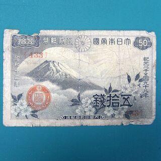 富士桜 五拾銭