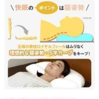 TBS TV通販 枕 快眠 王様の夢枕 ロイヤルフィール 2個