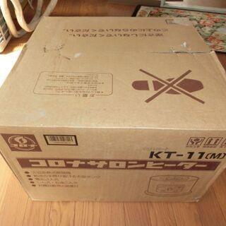 ★コロナ石油ストーブ 火鉢型 KT-11 未使用在庫品 レトロ風...