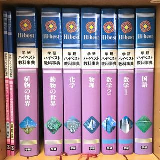 学研 ハイベスト教科事典(中学校)