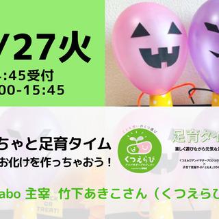 【無料・オンライン】手作りおもちゃと足育タイム・ハロウィン風船お...