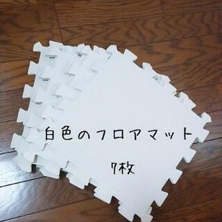 【ネット決済】白色のフロアマット