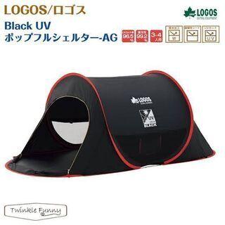 LOGOS ポップアップテント 1-2人用