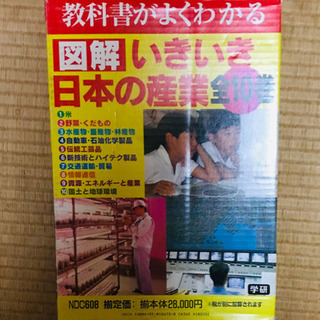 学研 図解いきいき日本の産業全10巻