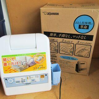 ☆象印 ZOJIRUSHI RF-AA20型 ふとん乾燥機 スマ...