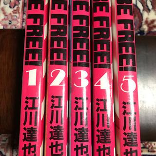【11/6夜引取限定】BE FREE!1〜5江川達也
