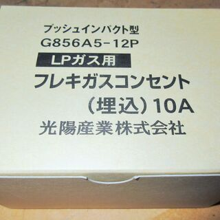 ☆光陽産業 G856A5-12P-10A プッシュインパクト型 ...