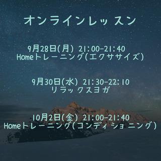 9/28-10/2 zoomヨガ&トレーニング
