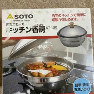 家庭用燻製器 (未使用、新品)