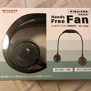 【ネット決済】【新品未使用】ハンズフリーファン 2箱セット