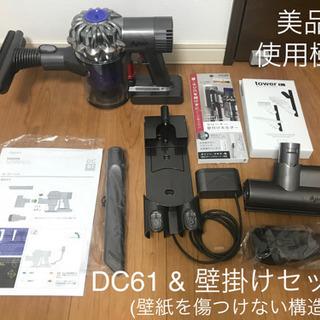 【美品 使用極少】ダイソンdyson DC61MH 壁掛けセット...