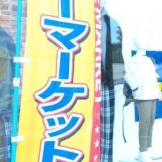 フレスポ稲毛   12月27日 (日) フリーマーケット開催