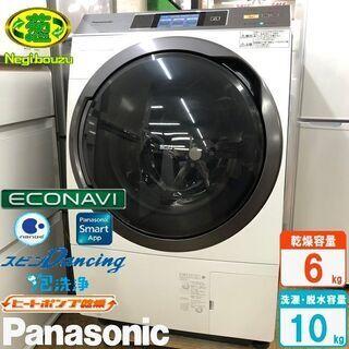 美品【 Panasonic 】パナソニック 洗濯10.0㎏/乾燥...