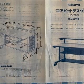 コクヨ パソコンデスク