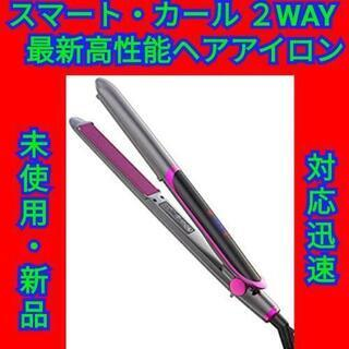 ストレートヘアアイロン  カールヘアアイロン 2way対応…