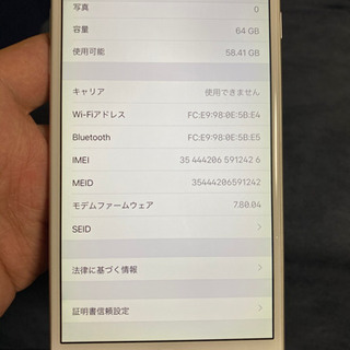 iPhone6plus 64GB SoftBank
