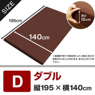 【無料】ダブルサイズの三つ折りマットレス