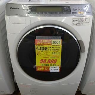 J001★6ヶ月保証★9K/6Kドラム洗濯乾燥機★Panason...
