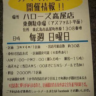 高屋今昔マーケット! 10月4日開催分のお知らせ! 毎週日曜日開...