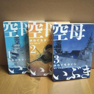 「空母いぶき」1巻~3巻セット