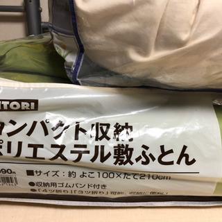 【取り引き者決定】シングル布団(掛け、敷)