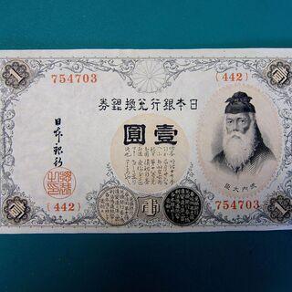 美品 武内大臣 壱圓 日本銀行兌換券