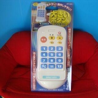◆【新品・未開封品】◆【大きいボタンのTVリモコン★ATV-201】◆