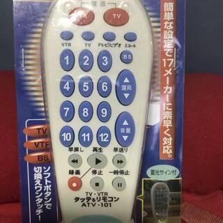 ◆【新品・未開封品】◆【タッテるTVリモコン★ATV-101】◆