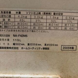 【無料】2005年製 National 4.2kg洗濯機 NA-F42M5 通電確認済 配送OK 無料 あげます 0円 − 北海道