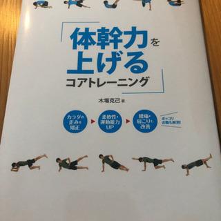 体幹力を上げるコアトレーニング 美品