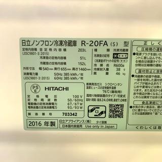 【商談中】☆日立ノンフロン冷凍冷蔵庫 R-20FA(S)2016年製 - 家電