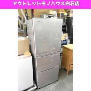 美品 大型冷蔵庫 3ドア 330L 2016年製 幅60㎝ 東芝...