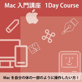 【松山】Mac入門講座