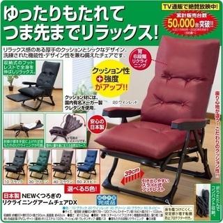 〈日本製〉NEWくつろぎのリクライニングアームチェアDX【新品・...