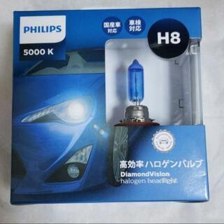 PHILIPS 5000K H8 ヘッドライト 「新品」