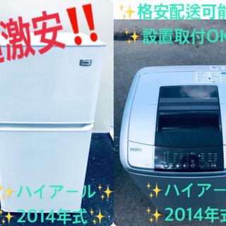 最強割引★洗濯機/冷蔵庫!!在庫処分 !!