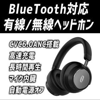 TaoTronics 有線 無線 兼用 BlueTooth ヘッ...
