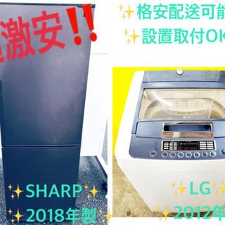 ★送料設置無料★高年式!大型家電セット!!洗濯機/冷蔵庫♪♪