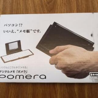 キングジム デジタルメモ ポメラ DM10