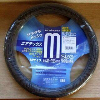 エアテックス ハンドルカバー  メッシュ Mサイズ 新品未開封品