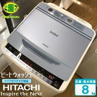 美品【 HITACHI 】日立 ビートウォッシュ 洗濯8.0㎏ ...